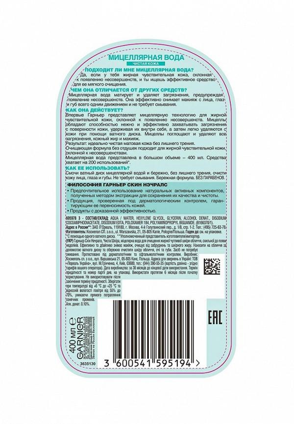 Очищающее средство Garnier для лица Чистая кожа для жирной чувствительной кожи 400 мл
