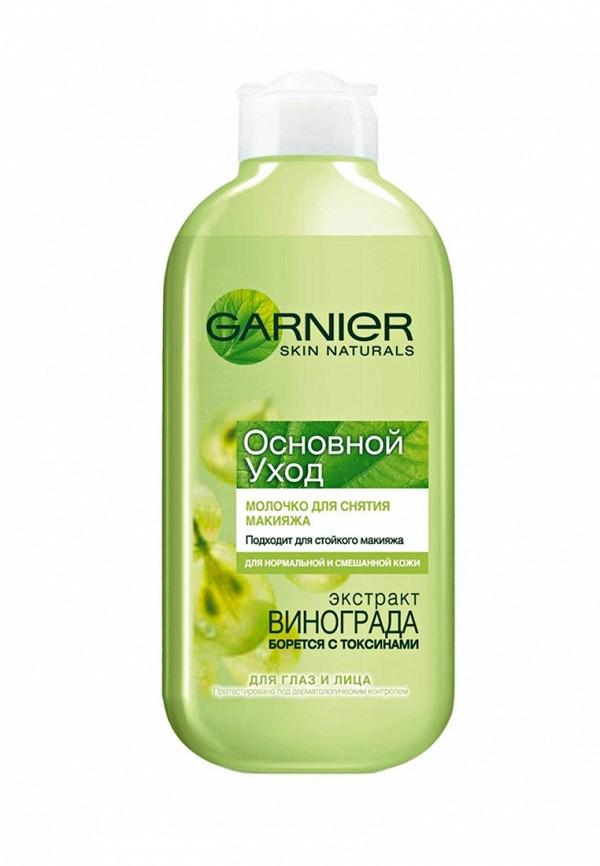 Молочко Garnier для снятия макияжа для лица и глаз Основной уход, для нормальной и смешанной кожи, 200 мл