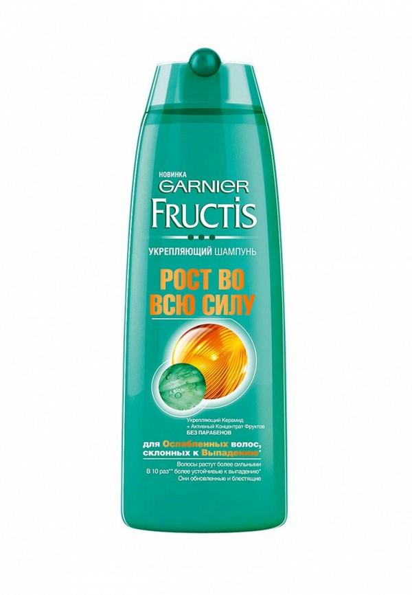 Шампунь Garnier Fructis, Рост Во Всю Силу, укрепляющий, для ослабленных волос, склонных к выпадению, 250 мл