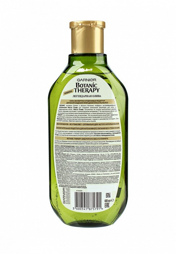 Шампунь Garnier Botanic Therapy Легендарная олива Шампуньдля сухих, поврежденных волос, 400 мл
