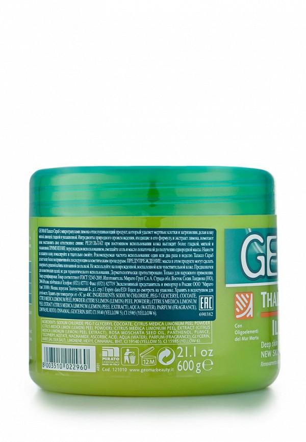 Талассо-скраб Geomar Осветляющий с гранулами лимона 600 гр