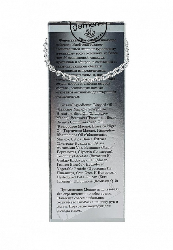 Крем для рук Gemene омолаживающий, 30 мл туба