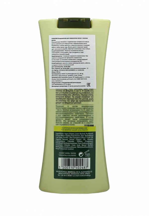 Кондиционер для волос HerbOlive для окрашенных с маслом арганы, 200 мл