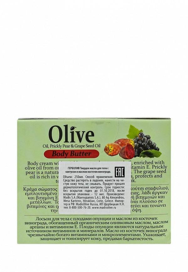 Масло для тела HerbOlive с опунцией и экстрактом виноградных косточек, 250 мл