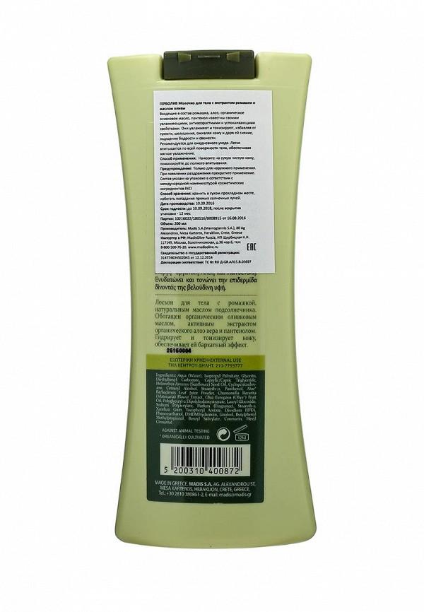 Молочко для тела HerbOlive с экстрактом ромашки, 272 мл