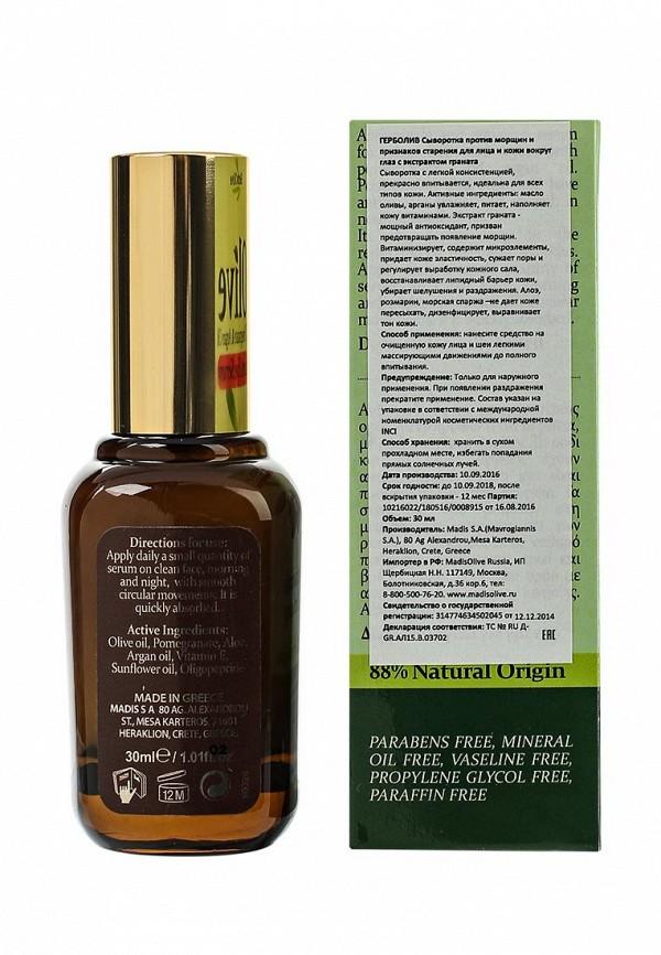 Сыворотка HerbOlive против морщин и признаков старения для лица и кожи вокруг глаз, 30 мл