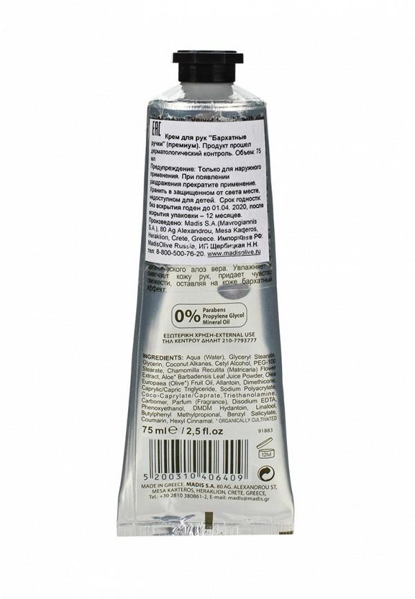 Крем для рук HerbOlive для рук Бархатные ручки премиум, 75 мл