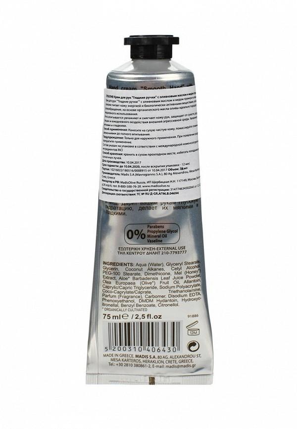 Крем для рук HerbOlive для рук Гладкие ручки с оливковым маслом и медом премиум, 75 мл