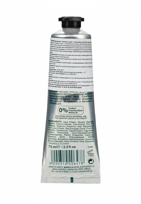 Крем для рук HerbOlive Свежесть дня с оливковым маслом и диктамосом премиум, 75 мл