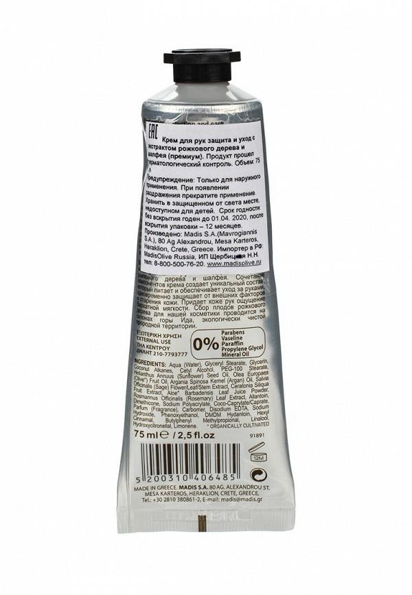 Крем для рук HerbOlive защита и уход с экстрактами рожкового дерева и шалфея премиум, 75 мл