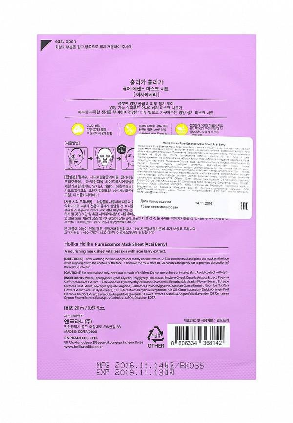 Маска для лица Holika Holika тканевая Витаминизирующая Pure Essence ягоды асаи