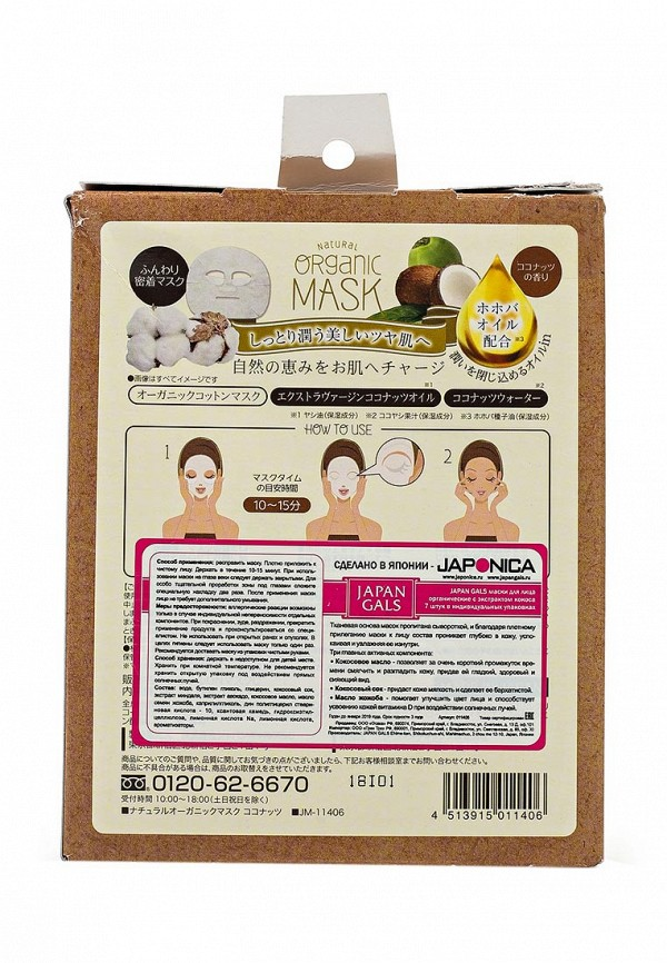 Маски Japan Gals для лица органические с экстрактом кокоса, 7 шт