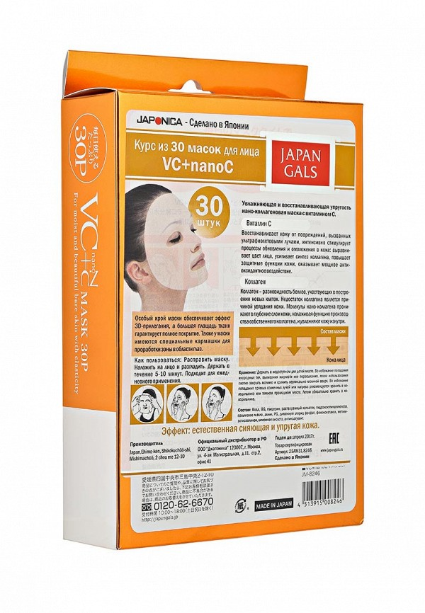 Комплект масок для лица Japan Gals Маска Витамин С + Нано-коллаген 30 шт