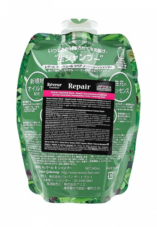 Шампунь Japan Gateway REVEUR FRAICHEUR Repair ЗБЖивойБессиликоновый для восстановления поврежденных волос, 340 мл