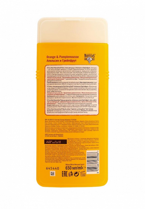 Гель-пена Johnson  Johnson LPM для душа Грейпфрут и апельсин, 650 мл