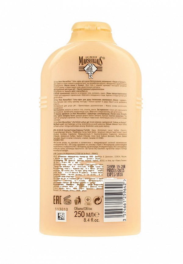 Гель-крем Johnson  Johnson LPM для душа Интенсивное увлажнение Какао и кунжут, 250 мл