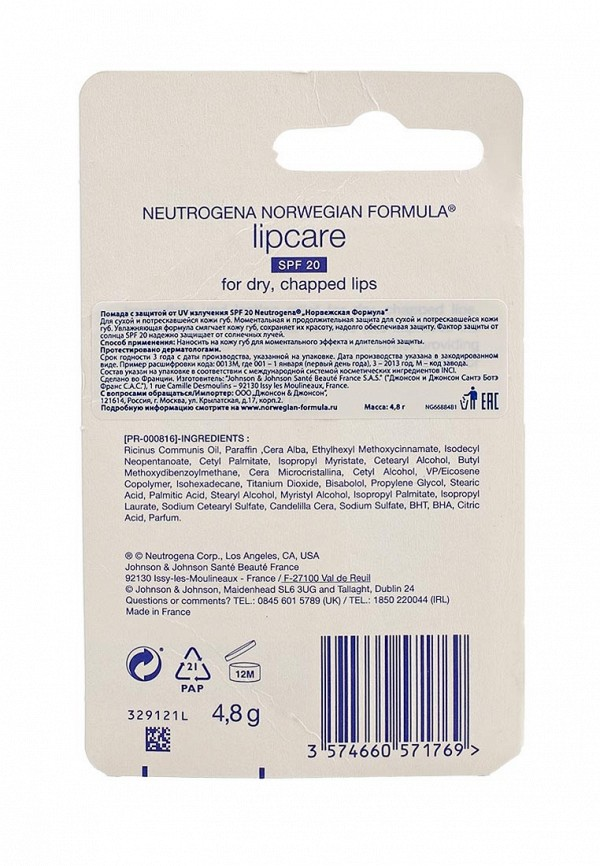 Бальзам Johnson  Johnson Neutrogena для губ SPF20, 4.8 г
