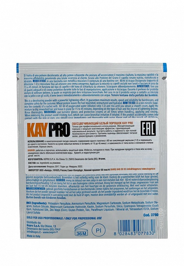 Набор для ухода за волосами KayPro белый KAY PRO, 30 гр.