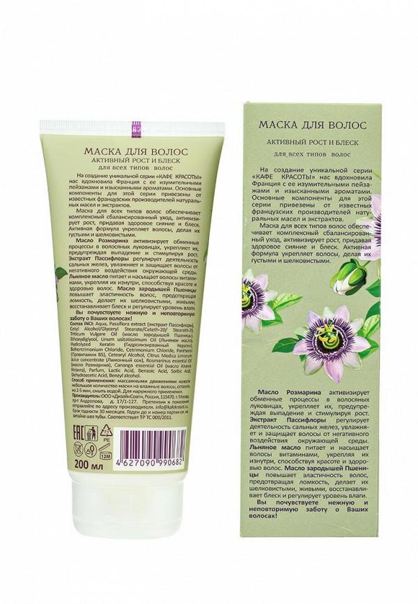 Маска для волос Le Cafe de Beaute Активный рост и блеск для всех типов , 200 гр