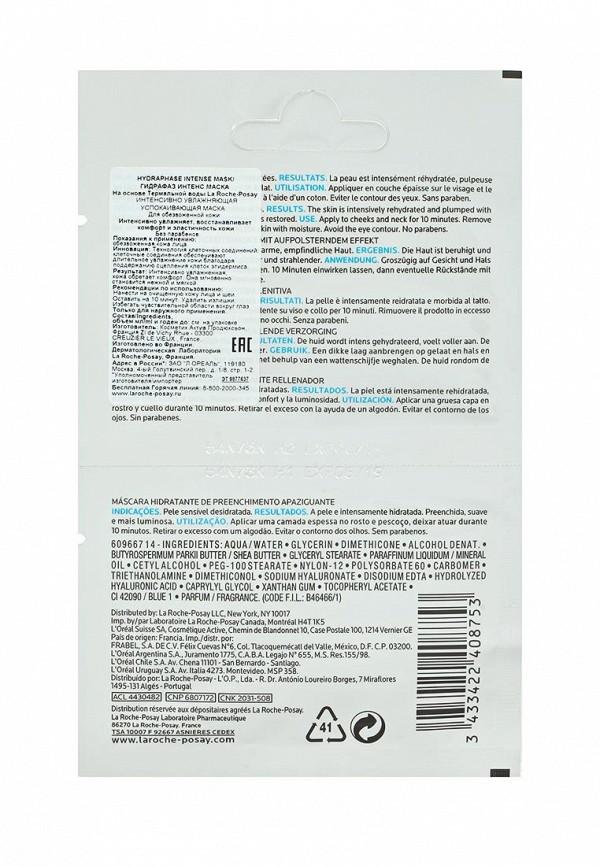 Маска для лица La Roche-Posay HYDRAPHASE Интенсивно увлажняющая успокаивающая 1/24 биодоз 12 мл