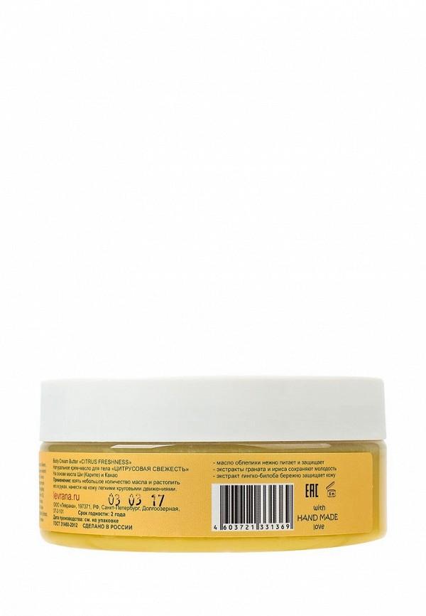 Крем-масло Levrana Цитрусовая свежесть, 150 мл