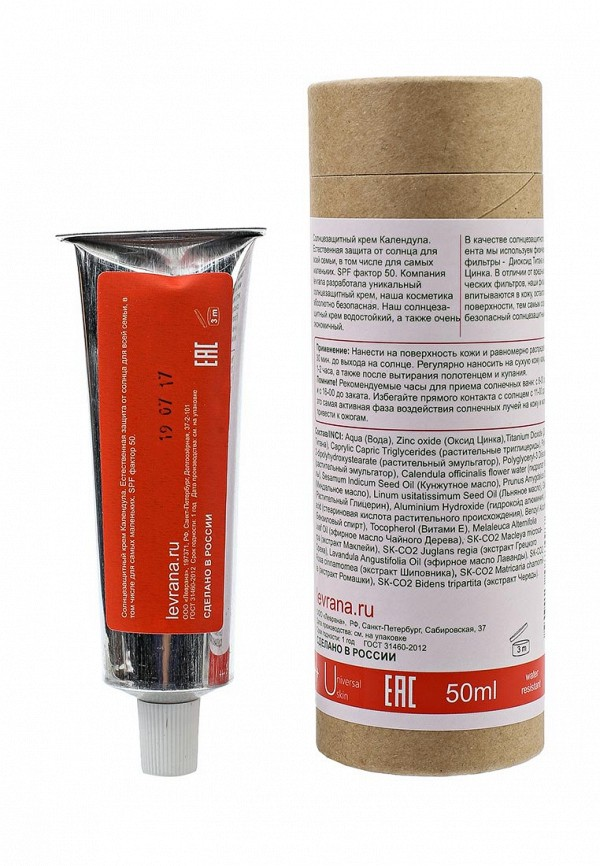 Крем для тела Levrana Календула 50 SPF, 50 мл