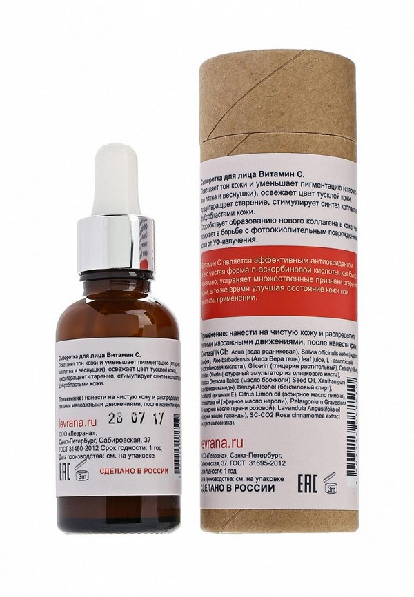 Сыворотка для лица Levrana Витамин С, отбеливающая 30 мл