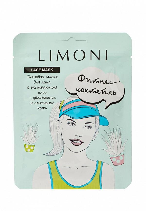 Набор Limoni масок SHEET MASK WITH ALOE EXTRACT Маска для лица увлажняющая с экстрактом алоэ 3 шт