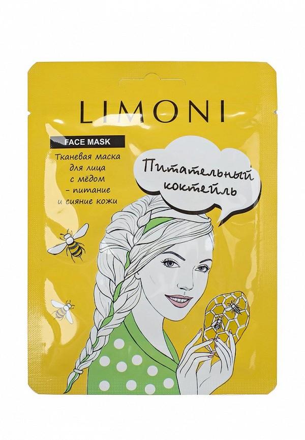 Набор Limoni масок SHEET MASK WITH HONEY EXTRACТ Маска для лица питательная с медом 3 шт