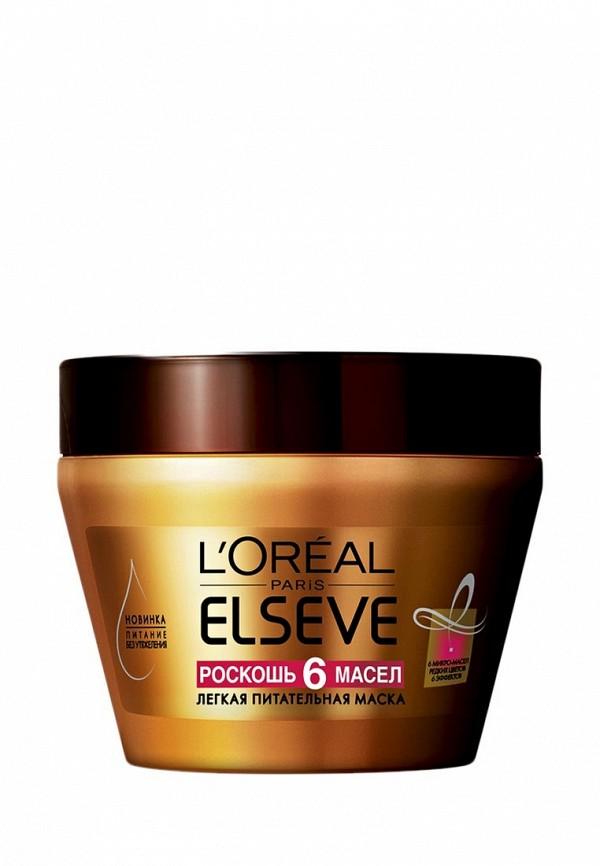 Маска LOreal Paris для волос Elseve Роскошь Питания 6 масел, питательная 300 мл