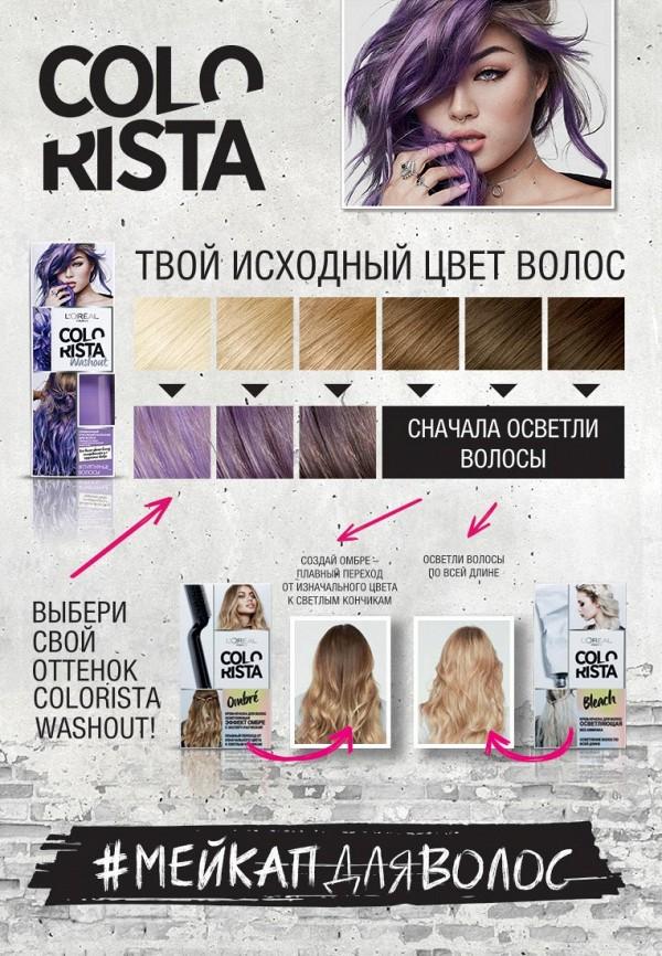 Бальзам для волос LOreal Paris Смываемый красящий Colorista Washout, оттенок Пурпурные Волосы, 80 мл