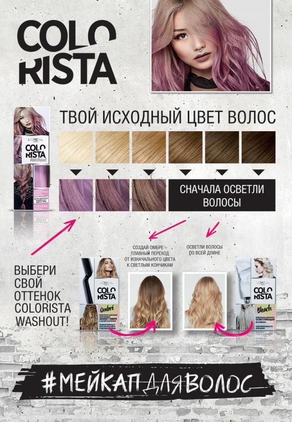Бальзам для волос LOreal Paris Смываемый красящий Colorista Washout, оттенок Лавандовые Волосы, 80 мл