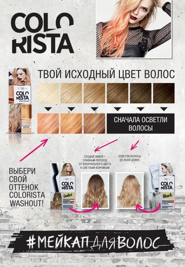 Бальзам для волос LOreal Paris Смываемый красящий Colorista Washout, оттенок Персиковые Волосы, 80 мл