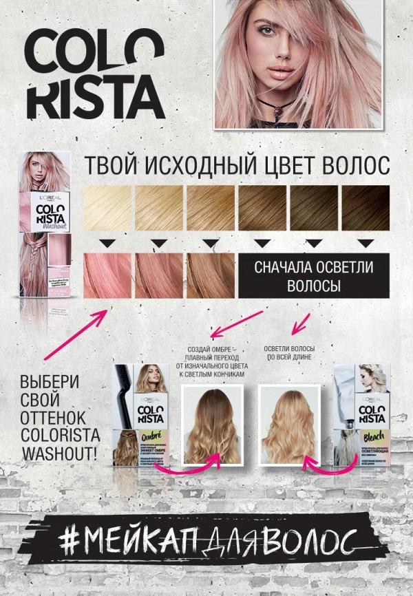 Бальзам для волос LOreal Paris Смываемый красящий Colorista Washout, оттенок Розовые Волосы, 80 мл