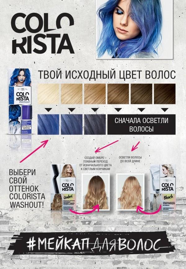 Бальзам для волос LOreal Paris Смываемый красящий Colorista Washout, оттенок Синие Волосы, 80 мл