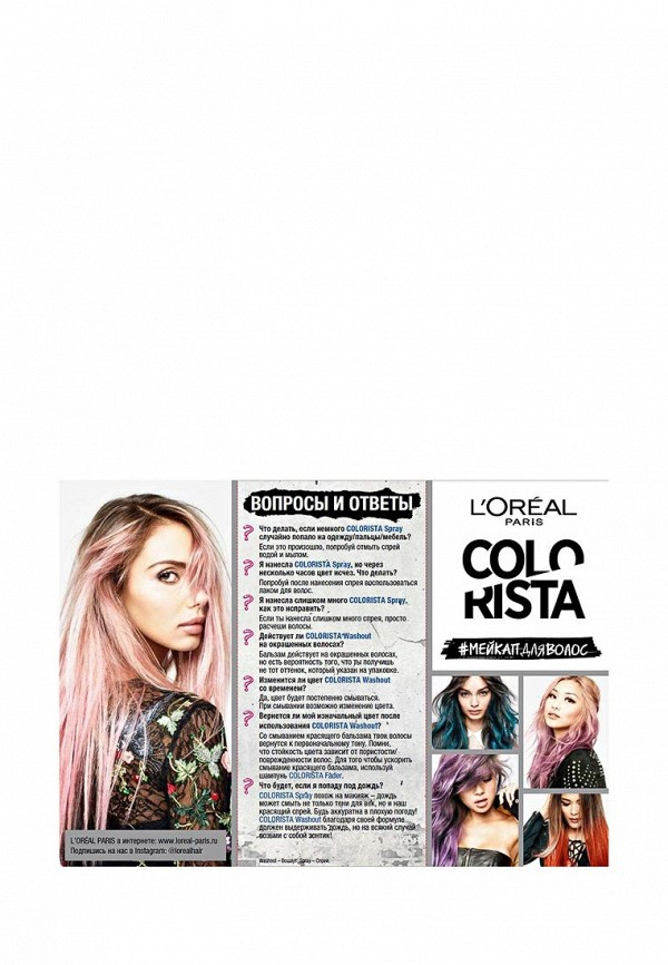Красящий спрей для волос LOreal Paris Colorista Spray, оттенок Волосы Металлик, 75 мл
