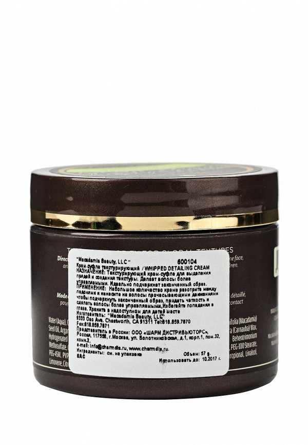 Крем-стайлинг Macadamia Natural Oil текстурирующий