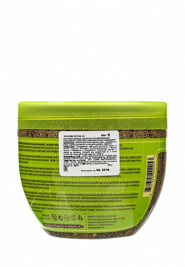 Маска Macadamia Natural Oil восстанавливающая интенсивного действия с маслом арганы и макадамии, 500 мл