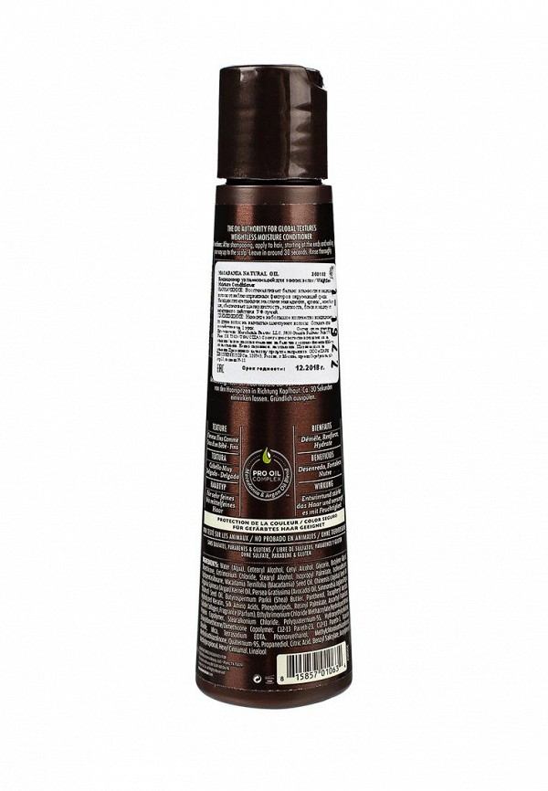 Кондиционер Macadamia Natural Oil УВЛАЖНЯЮЩИЙ ДЛЯ ТОНКИХ ВОЛОС, 100 мл