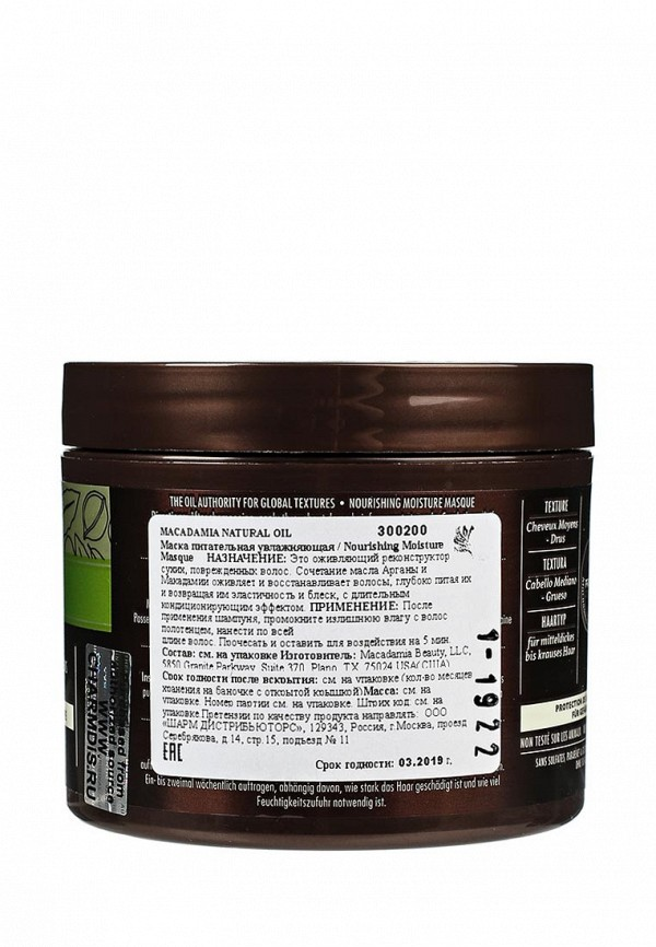 Маска Macadamia Natural Oil ПИТАТЕЛЬНАЯ ДЛЯ ВСЕХ ТИПОВ ВОЛОС, 236 мл