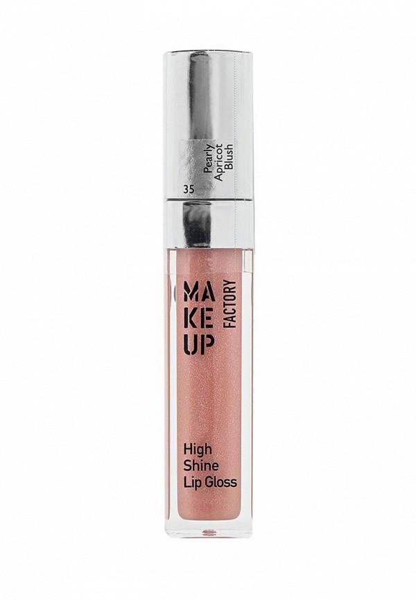Блеск для губ Make Up Factory с эффектом влажных губ High Shine Lip Gloss тон 35 румяный абрикос с перламутром
