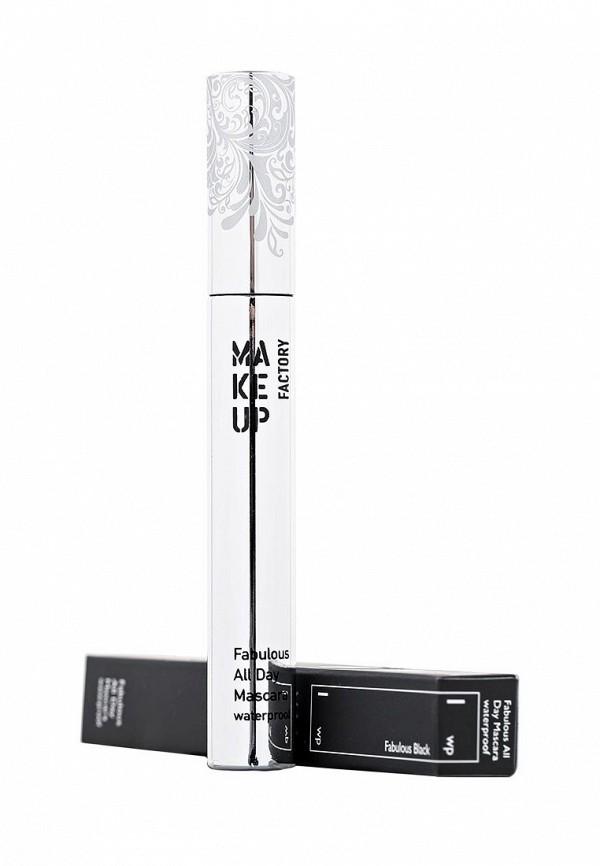 Тушь Make Up Factory для ресниц объемная водостойкая Fabulous All Day Mascara Waterproof черный