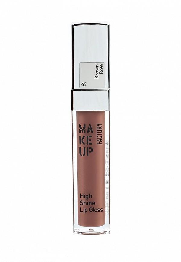 Блеск для губ Make Up Factory с эффектом влажных губ High Shine Lip Gloss, тон 69,коричневая роза