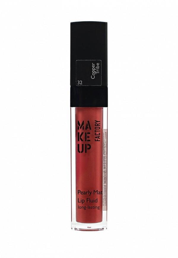 Блеск для губ Make Up Factory Перламутровый матовый устойчивый  Pearly Mat Lip Fluid, т.32 красная медь