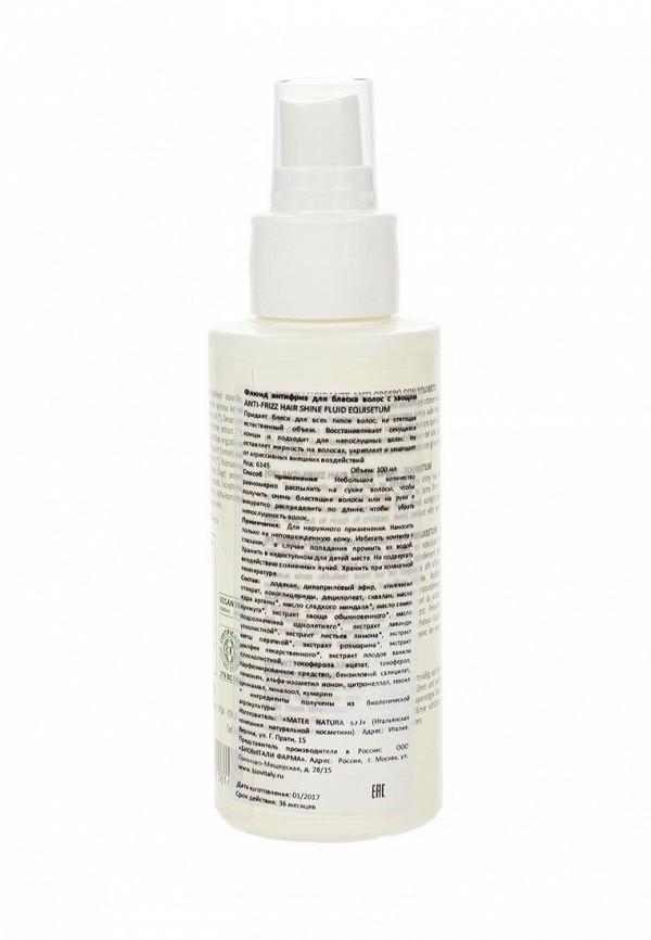 Гель для укладки Mater Natura антифриз для блеска волос с хвощом, 100 мл