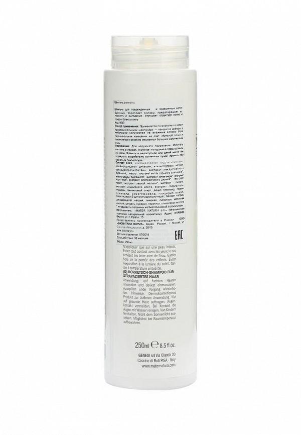 Шампунь Mater Natura для поврежденных волос Бурачник, 250 мл