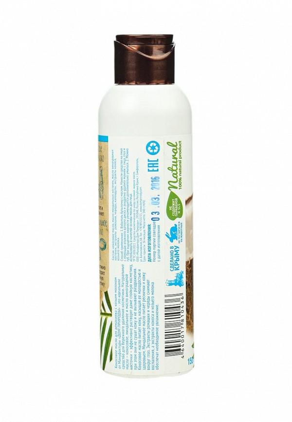 Масло для лица Мануфактура Дом Природы кокосовое для снятия макияжа Козье молоко, эффективное очищение, 140 г