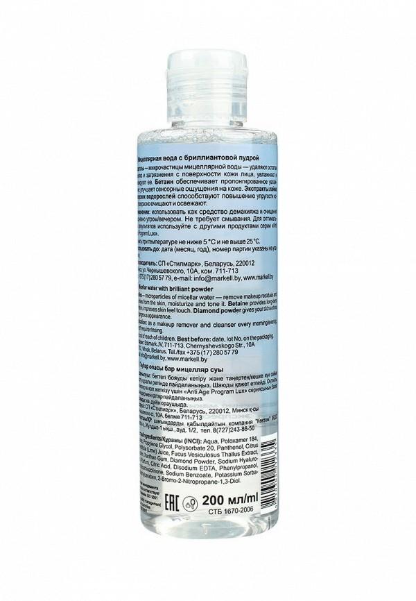 Мицеллярная вода Markell AA LUX  С БРИЛЛИАНТОВОЙ ПУДРОЙ, 200 мл