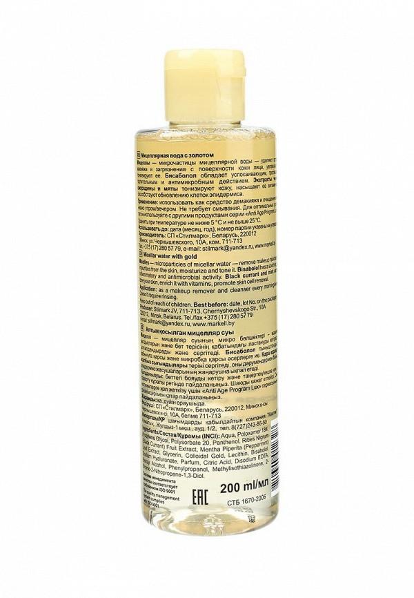Очищение Markell COMPLETE 3 В 1, 200 МЛ