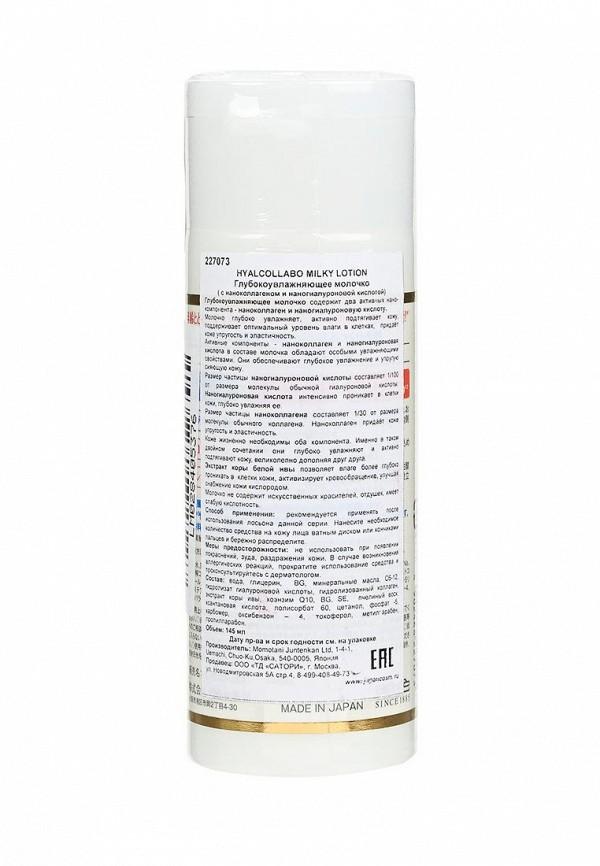 Молочко для тела Meishoku Глубокоувлажняющее, (с наноколлагеном и наногиалуроновой кислотой), 145 мл